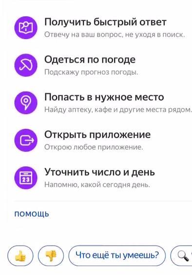 Стандартные функции Яндекс Алисы