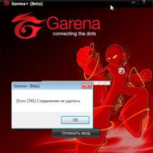 Ошибка Error 2741 соединение не удалось в Гарена — как исправить