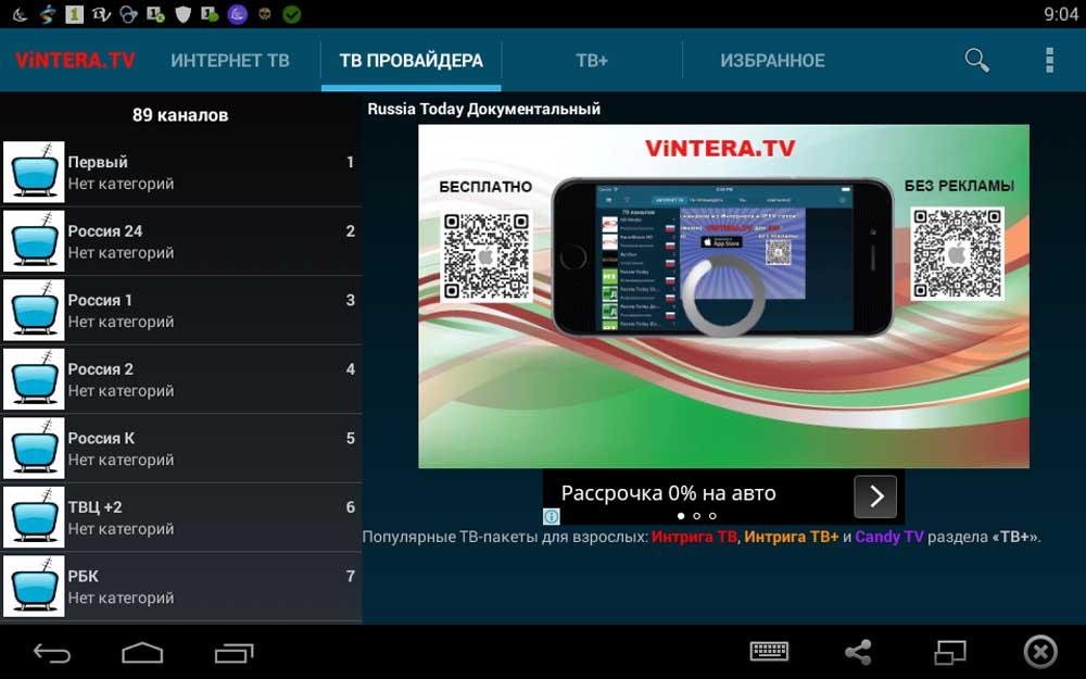 ViNTERA TV для Android