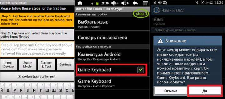 Заходим в Game Keyboard