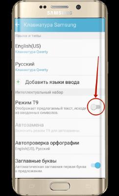 т9 словарь онлайн
