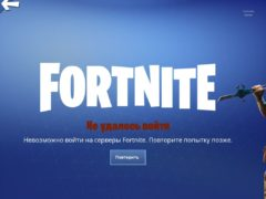 Sorry you are visiting our service too frequent please try again later ошибка в Fortnite — как исправить
