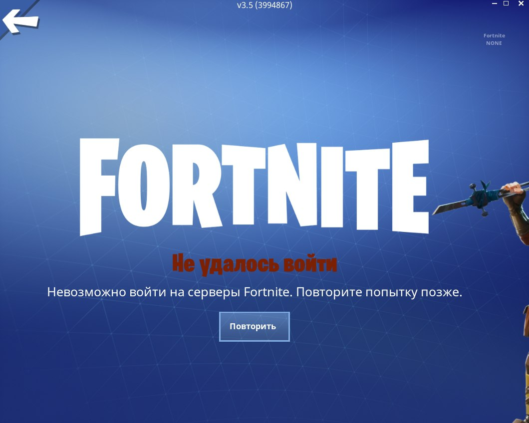 Sorry you are visiting our service too frequent please try again later ошибка в Fortnite - как исправить