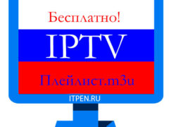 IPTV плейлисты m3u российских каналов 2018