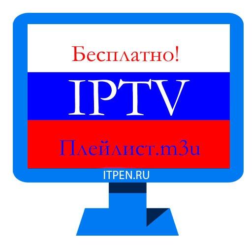 Iptv листы iptv multicast architecture
