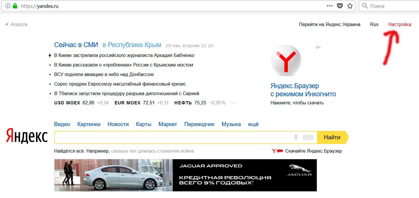 Настройка в Яндекс поиске