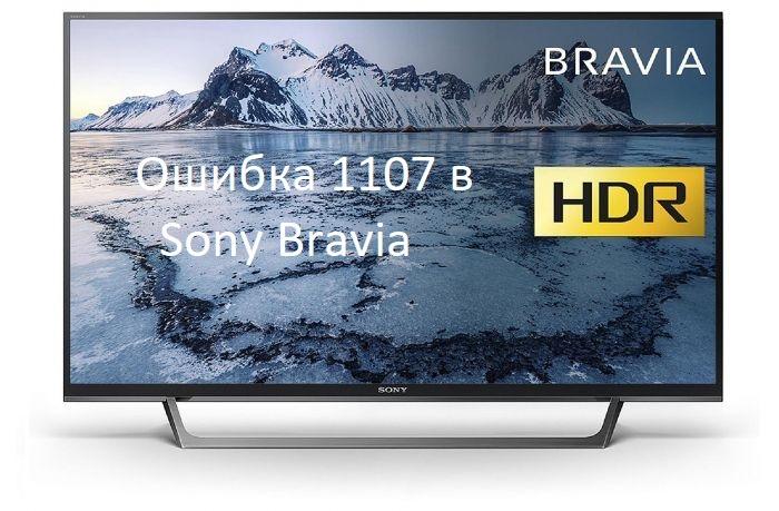 Ошибка 1107 в Sony Bravia - что делать