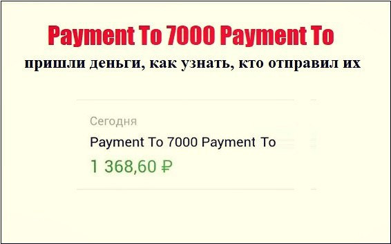 Payment To 7000 Payment To пришли деньги, что это значит?