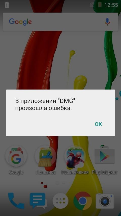 В приложении DMG произошла ошибка