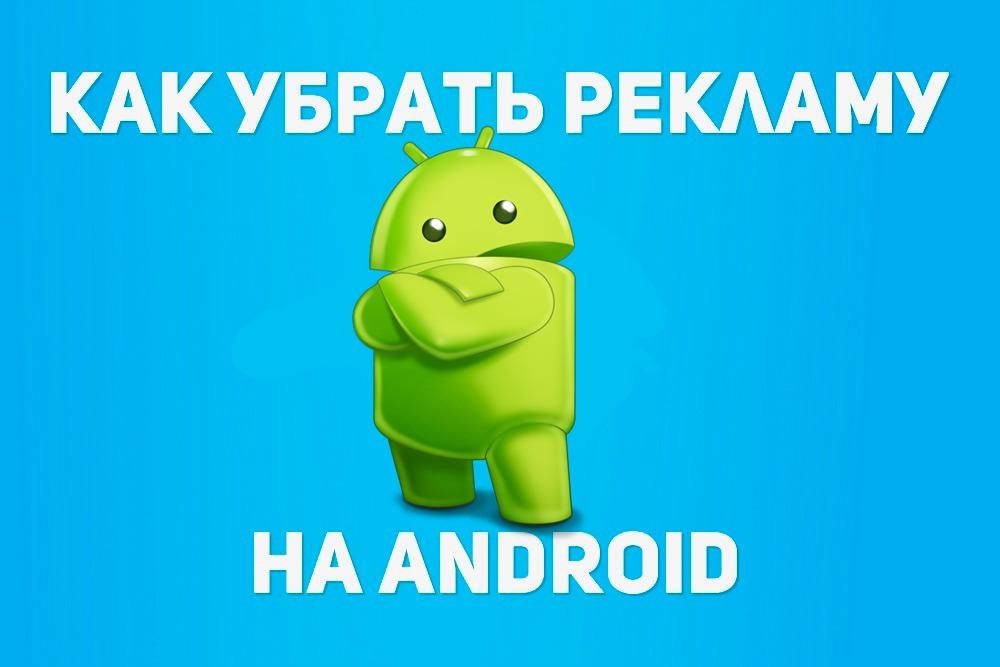 Как отключить рекламу на Android — способы без Root