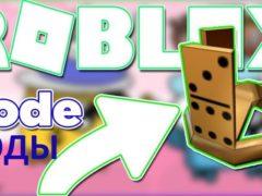 Roblox Codes — коды и промокоды Roblox 2018