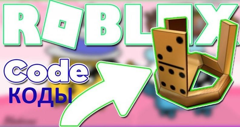 Roblox Сodes - коды и промокоды Roblox