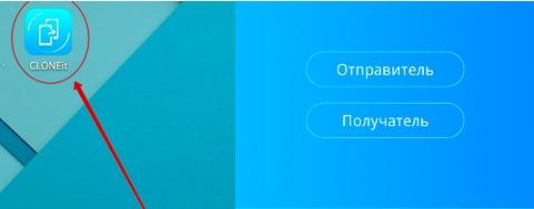 Как перенести заметки с Android на Android с помощью CLONEit