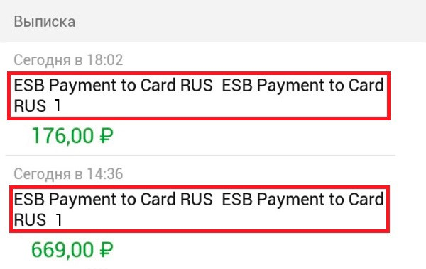 Платеж ESB Payment To Card RUS 1.jpg