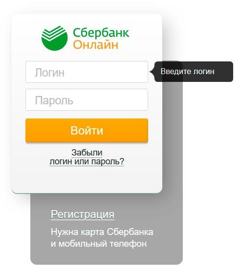 Изображение - Что значит esb payment to card rus 7 Vhod-v-lichnyj-kabinet-Sberbank-Onlajn