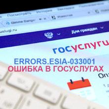 Errors.esia-033001 ошибка в Госуслугах как исправить