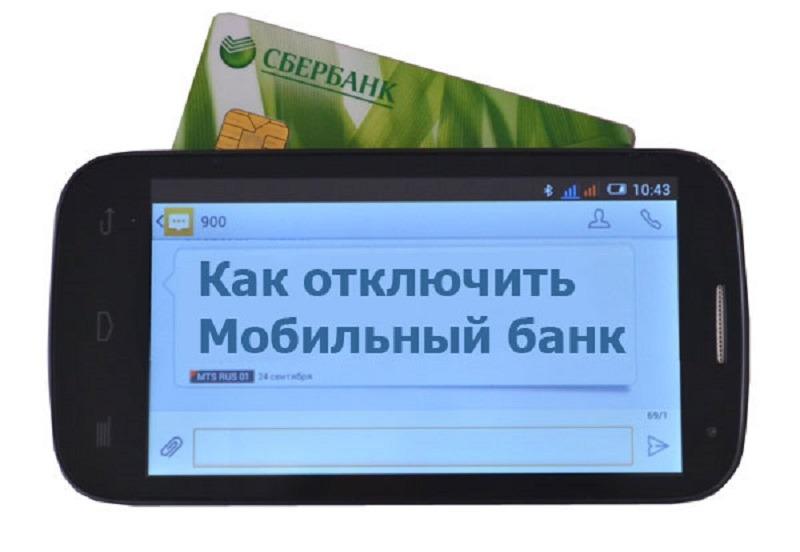 Как отключить «Мобильный банк»