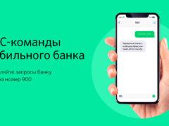 Как отключить мобильный банк Сбербанк через СМС 900