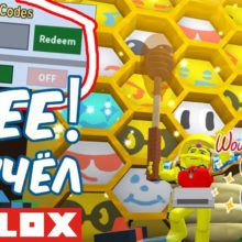 Коды на Bee Swarm Simulator. Roblox Codes
