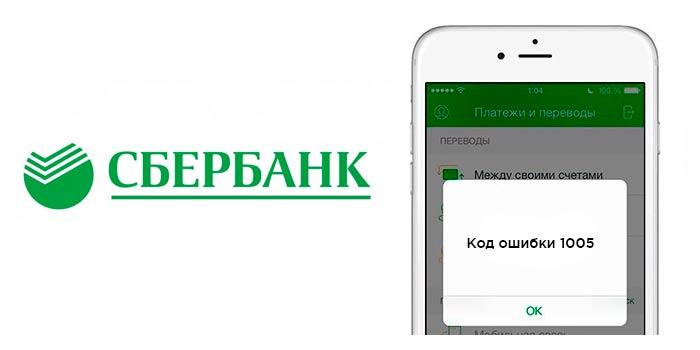 Код ошибки 1005 Сбербанк онлайн