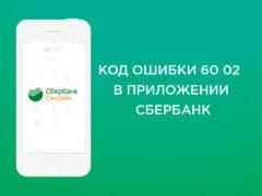 Код ошибки 60-02 в приложении Сбербанк