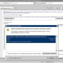 Ошибка в ЭЦП: невозможно создание объекта сервером программирования объектов