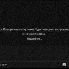 Ошибка повторите попытку позже идентификатор воспроизведения YouTube