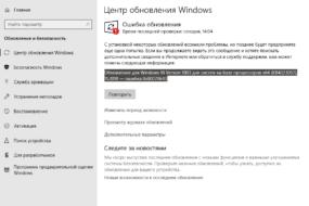 Обновление Windows kb4023057 ошибка 0x80070643