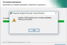 Ошибка 27300 при установке Касперского