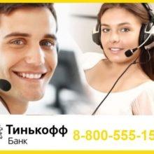 Что за номер 8800555-15-34, кто звонил?