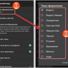 Как сделать черный фон вк на Андроид