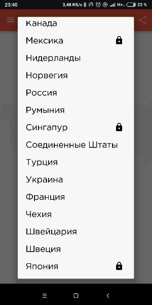 Выбор страны в приложении TouchVPN