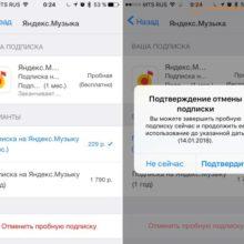 Как отключить подписку Яндекс.Музыка — топ способы на Андроиде, ПК и Гугл Плей