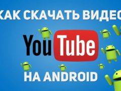 Как скачать с Ютуба на Андроид или Айфон бесплатно