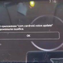 В приложении com.cardroid.voice.update произошла ошибка — что делать?