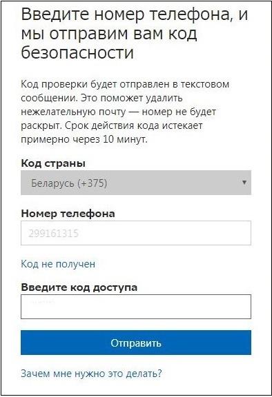 Введите номер мобильнго телефона для получения кода