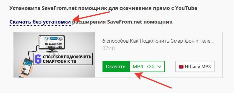 Загрузка видео на сайте SaveForm