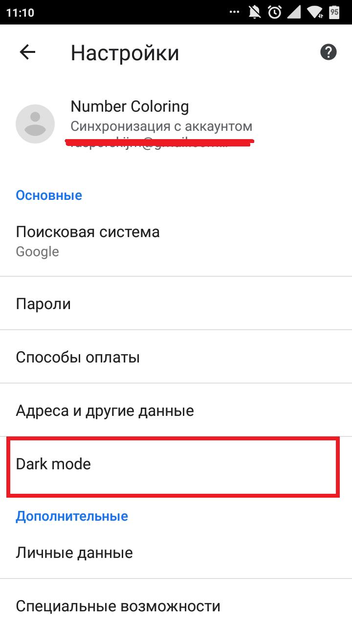 Переходим в раздел «Dark mode»