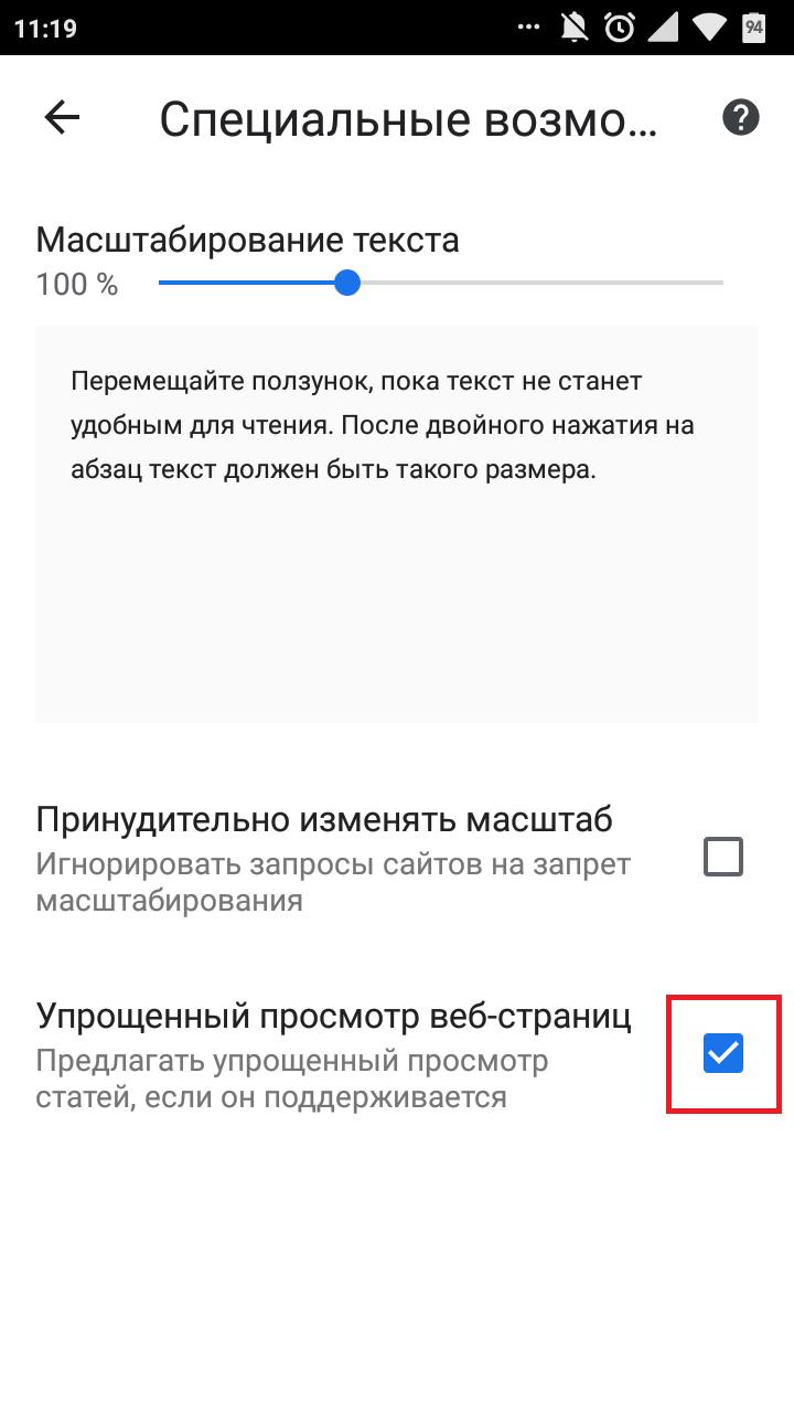 Упрощенный просмотр веб-страниц