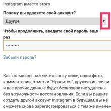 Как удалить Инстаграм с телефона Андроид навсегда