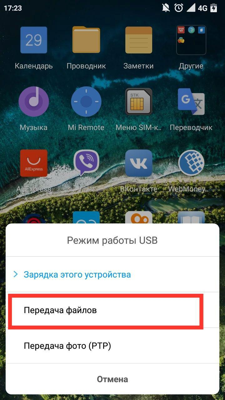 Режим работы USB - Передача файлов