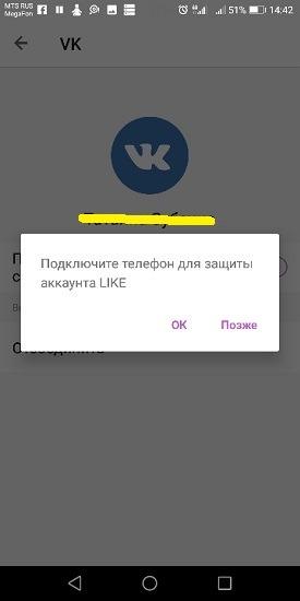 Подключить телефон к Like или сделать это позже