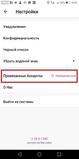 """Нажимаем на """"Привязанные аккаунты"""""""