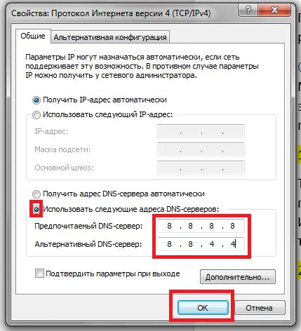 Меняем DNS адреса