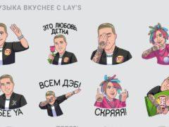 Бесплатно получаем новый ВК стикерпак от Lays