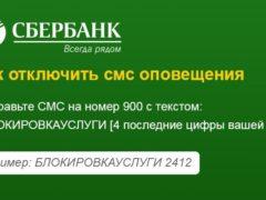 Как отключить оповещения Сбербанка за 60 рублей