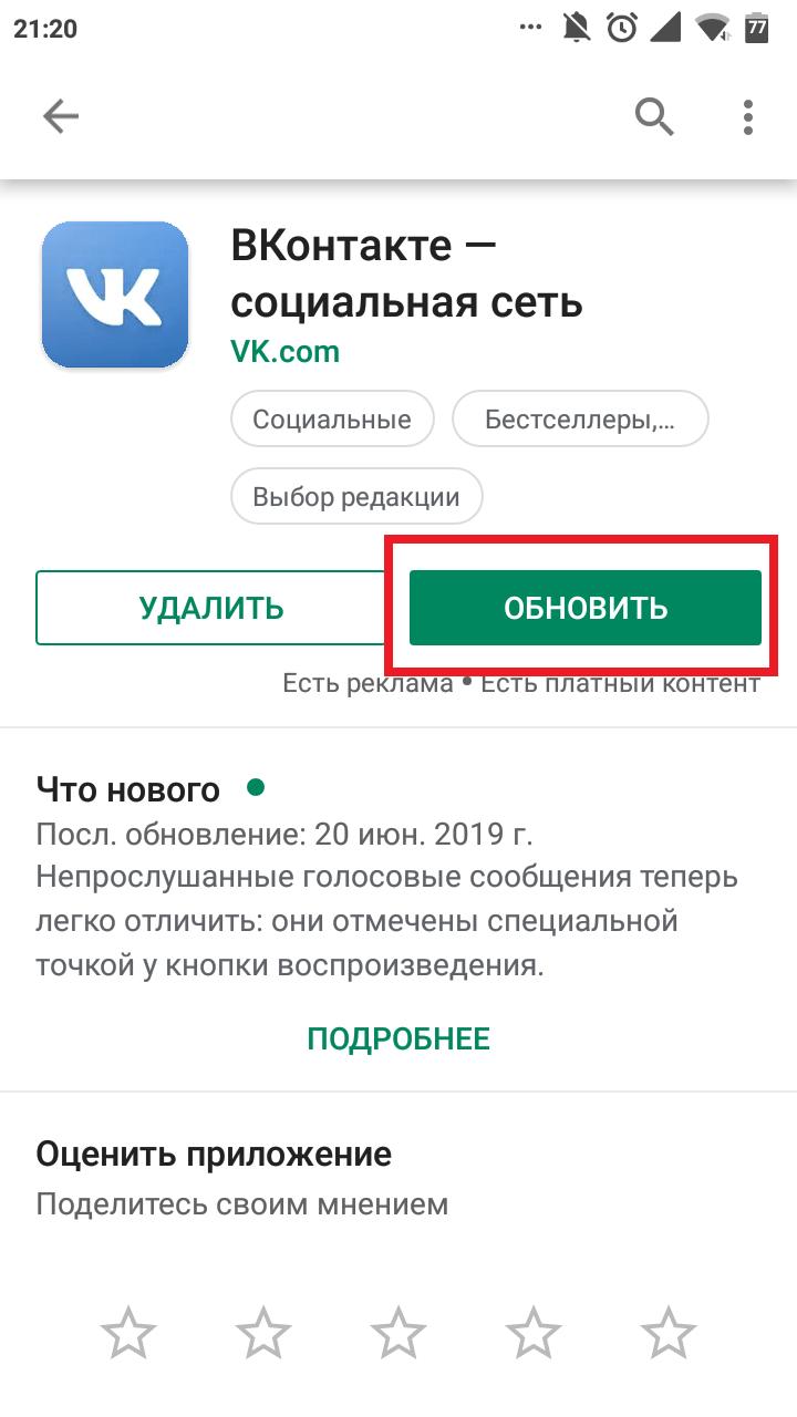 Обновляем приложение в Play Market