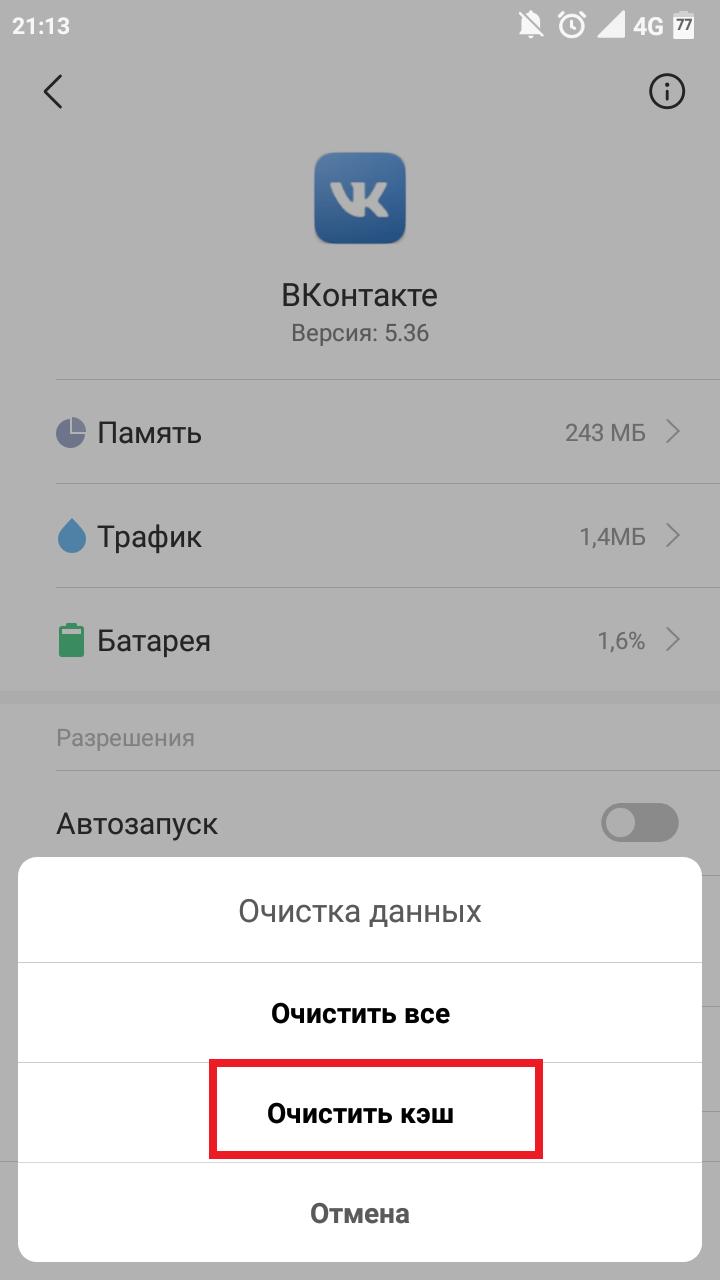 Очищаем Кеш приложения