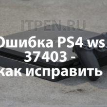 Ошибка PS4 ws 37403 — как исправить