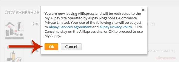 Подтверждаем переход на сайт AliPay